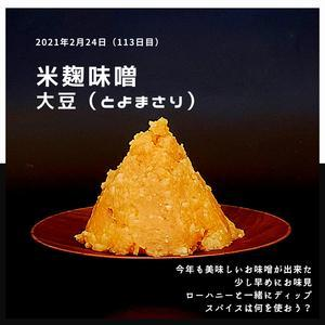 今年の味噌の味見 - Masumiの美味しい楽しい美しい