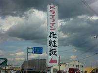 ドライブイン化粧坂 訪問 - ブライダル司会者 恋塚です!