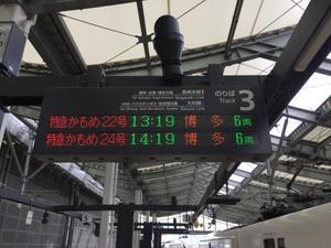 九州のキハ66を撮りに行く その16最終回 幻の?つばめ料補を買いに行く 2021.03.11 - こちら運転担当配車係2