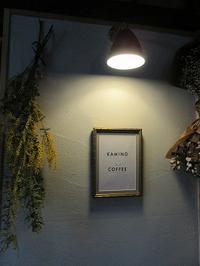 KAMINO COFFEE@豊岡・兵庫 - a&kashの時間。
