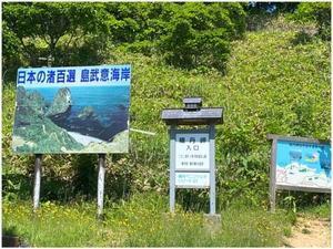 北海道・積丹半島巡り…積丹ブルー、綺麗です! - アキタンの年金&株主生活+毎月旅日記