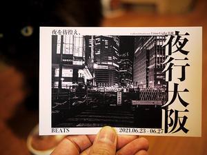 夜行大阪2021。 - Gallery&darkroom☆LimeLight☆ 業務日誌(仮)