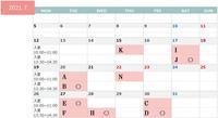 Un Tissu教室7月のレッスンカレンダー&夏キットについて - C'est Lundi Aujourd'hui.  カルトナージュ的上質な暮らしを楽しむ