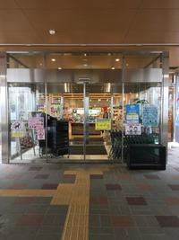 """『""""京丹波、PA内にある道の駅・・』 - NabeQuest(nabe探求)"""