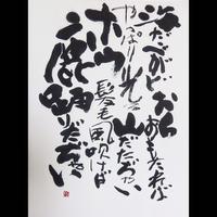 書 鹿踊り - 桃蹊Calligrapher ver.2