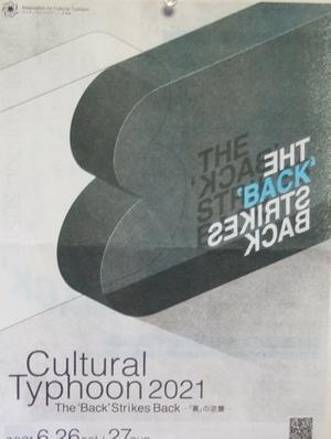 Cultural Typhoon2021「内灘闘争―風と砂の記憶ー」展をめぐって -