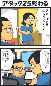 アタック25終わる - 戯画漫録