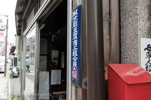 21散歩?夏東京散歩・町屋辺り看板 - 散歩と写真 Fotografia é Passeggiata