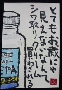 「サプリメント」えてがみどどいつ、ある「変化」!! - 絵手紙 with 都々逸