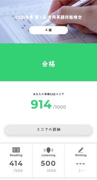 英検結果 - うっちーのHappy Life♪