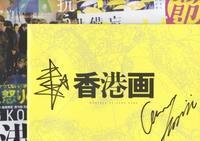 香港関連の映画の感想をいくつか - 『ほんやく修行』中国語