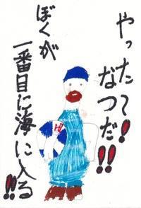 今日は絵手紙大会「動物」 - 北川ふぅふぅの「赤鬼と青鬼のダンゴ」~絵てがみのある暮らし~