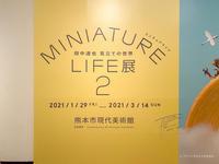 miniture life - ラブソングのような生活を♬