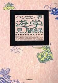 「パソコン「界」遊学見聞録」という20年前の本 - メモ代わり(since 2010)