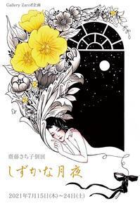個展「しずかな月夜」7/15〜24開催します(東京) - LoopDays     Sachiko's Illustration blog