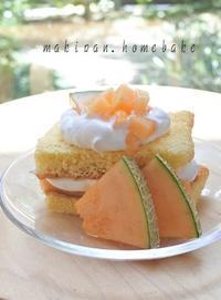 メロンのショートケーキ - マキパン・・・homebake パンとお菓子と時々ワイン・・・