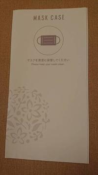 マスクケース 【心遣いに感謝】 - 日向興発ブログ【一級建築士事務所】