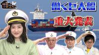 テレビ朝日で「働く船博士ちゃん」 - 船が好きなんです.com