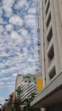 東京3日目 エジプト展 - 晴耕雨読...つれづれなるままに