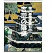 吉宗の陰謀 徳川幕閣盛衰記 - Hirakoba's Blog