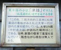小説 津軽 - Hirakoba's Blog