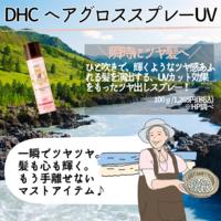 【DHC商品レビュー】ヘアグロススプレーUV - Daddy1126's Blog