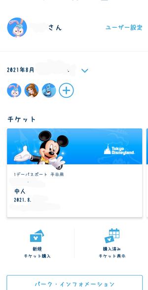 【夏ディズニー2021】準備編その4 - うっちーのHappy Life♪