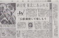 河北新報 7月10日は、「納豆の日」 - ムッチャンの絵手紙日記