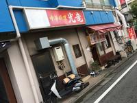 中華料理 光竜@松原 - 食いたいときに、食いたいもんを、食いたいだけ!