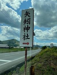矢矧神社 - ササイな日々