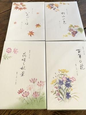 秋の便箋、封筒、一筆箋、葉書が発売されます - はるさき水彩画blog