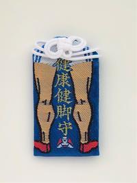これ誰の足? 亀有香取神社の「健康健脚守」 - フリーライター滝沢ヤス英の日帰りオヤジ旅改め、「いつの間にかお守りコレクター」