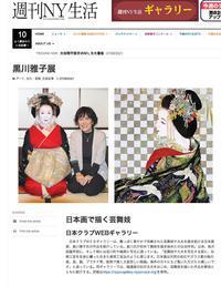「週間NY生活」に掲載していただきました。 - 黒川雅子のデッサン  BLOG版