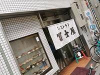 レストラン冨士屋 その2 トンカツ カレー 西成 - 人生マクられまくり