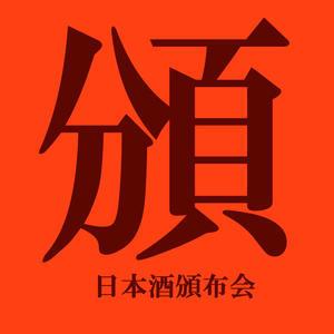 7/23(金)は祝日なのでホントは定休日やけど、臨時営業します。10時から15時。 - 大阪酒屋日記 かどや酒店 パート2