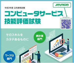 Wordワザ_WordでQRコードを作成 - 京都ビジネス学院 舞鶴校