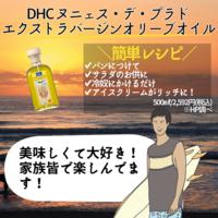 【DHC商品レビュー】ヌニェス・デ・プラド エクストラバージンオリーブオイル - Daddy1126's Blog