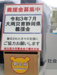 義援金の募金箱、設置しました(令和3年7月大雨災害静岡県義援金) - Misato-Syakyo.Blog(三郷市社協・ボランティアセンターのブログ)