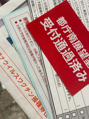 7月12日から東京都に緊急事態宣言が発出されました。 - モンプチコションローズ 【文京区千石の小さなフレンチレストラン】