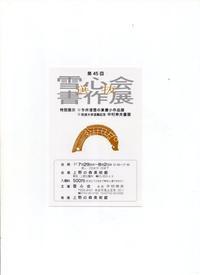 第45回雪心会選抜書作展開催中止のお知らせ - 大塚婉嬢-中国語と書のある暮らし‐