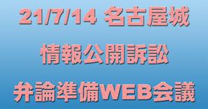 21/7/14 名古屋城情報公開訴訟 弁論準備WEB会議 - 市民オンブズマン 事務局日誌