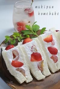 さくらんぼのフルーツサンド - マキパン・・・homebake パンとお菓子と時々ワイン・・・