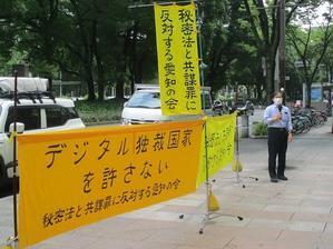 21/7/15 街頭宣伝を行いました - 秘密法と共謀罪に反対する愛知の会