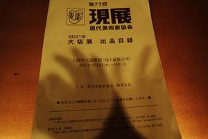 第77回現展大阪展 -
