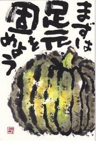 かぼちゃ・足元 - 北川ふぅふぅの「赤鬼と青鬼のダンゴ」~絵てがみのある暮らし~