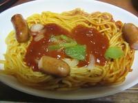スパゲティ - さかえのファミリー