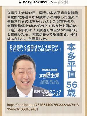 イジるの党未成年を!保守速報さんネタ転用 - 19450815's Blog