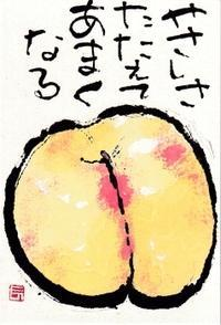 白桃・やさしさ - 北川ふぅふぅの「赤鬼と青鬼のダンゴ」~絵てがみのある暮らし~