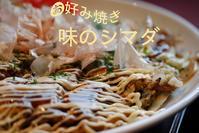 お好み焼きのシマダ - ナナイロノート