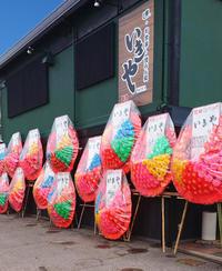 金沢の伏見台に「いきや」オープン♪ - 酎ハイとわたし